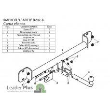 Фаркоп Лидер Плюс на БМВ X3 (E83) 2004-2010 B202-A