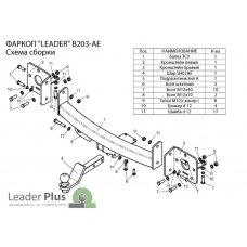 Фаркоп Лидер Плюс на БМВ X5 (E53) 2000-2006 B203-AE