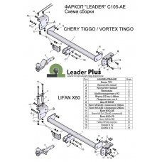 Фаркоп Лидер Плюс на Чери Тиго 2005-2016 C105-AE