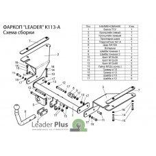 Фаркоп Лидер Плюс на Kиа Рио 1 седан, универсал 2000 - 2005 K113-A