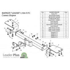 Фаркоп Лидер Плюс на Лексус LX 470 1998-2007 L104-FC