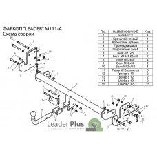 Фаркоп Лидер Плюс на Митцубиси ASX 2010-2020 M111-A