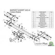Фаркоп Лидер Плюс на Санг Ёнг Тагер 2008-2011 S203-A-t