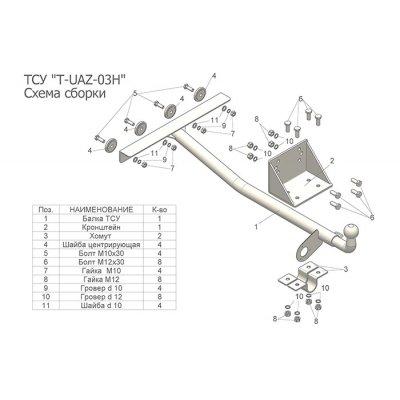 Фаркоп Лидер Плюс на Уаз Патриот T-UAZ-03H