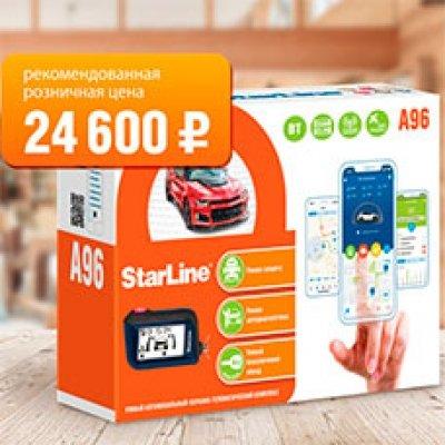 Новинка от компании StarLine - A96BT 2CAN 2LIN GSM GPS