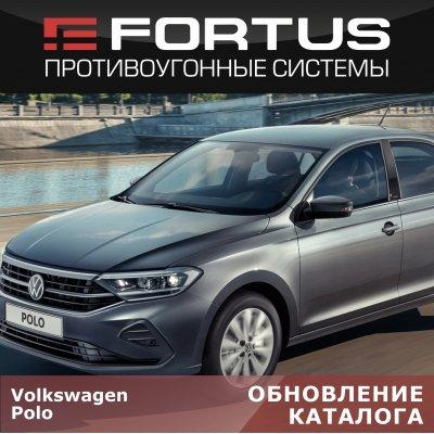 Новинки от компании Fortus - бесштыревые замки на коробку передач на VW Polo и Skoda Rapid 2020 модельного года